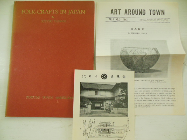 Folk Crafts In Japan 1958 (Related ephemera Laid-in)