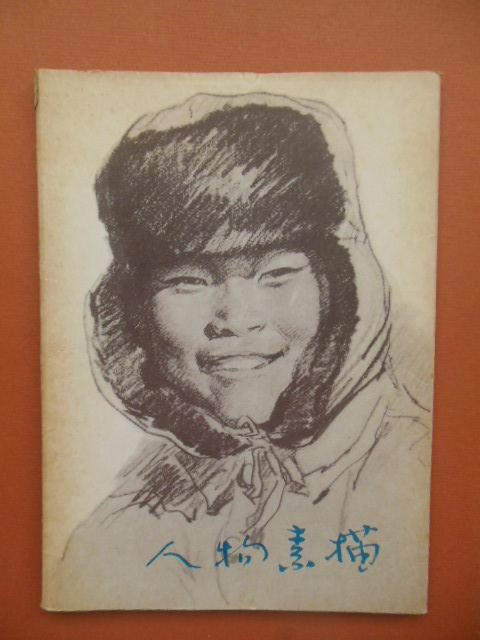 Image for 25 Asian Prints in Folder 1978 (All Portraits, Nine in Color)