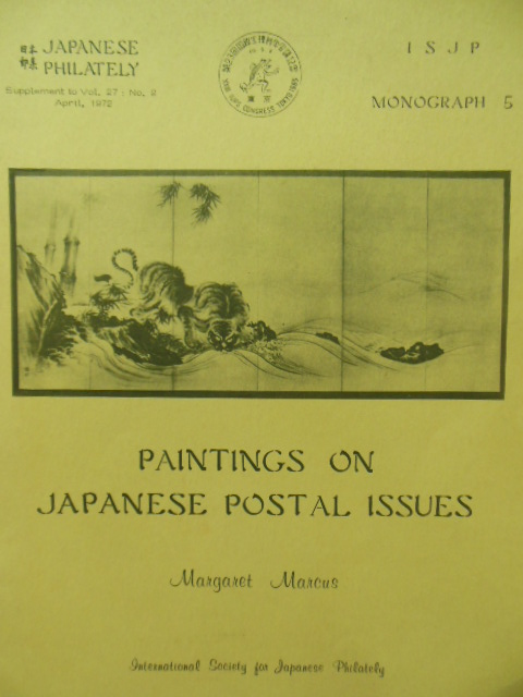 Image for Paintings on Japanese Postal Issues Monograph 5 (1972)
