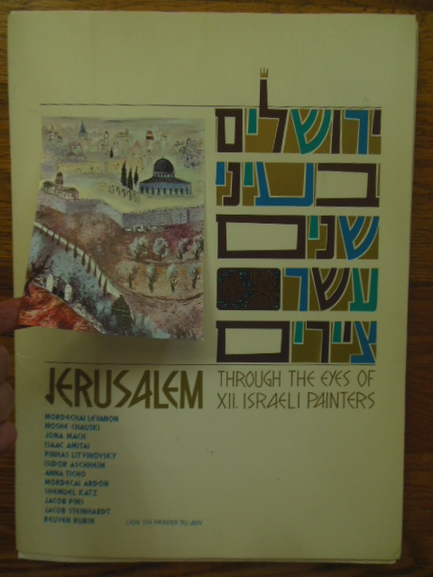 Image for Jerusalem Through the Eyes of XII Israeli Painters (12 Prints in Folder)