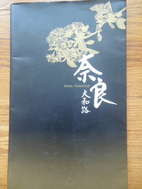 Image for Nara Yanatoji (Japan, 1993 English text)