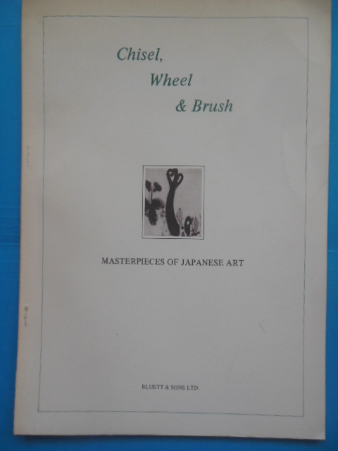 Image for Masterpieces of Japanese Art Chisel, Wheel & Brush Over Twelve Centuries (1981)