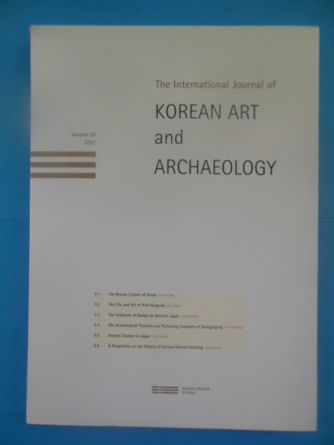 Image for The International Journal of Korean Art and Archaeology (Volume 01, 2007 Premier Issue in English)