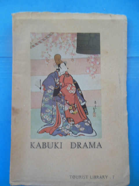 Image for Kabuki Drama (Tourist Library 1948))