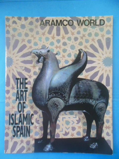 Image for Aramco World Magazine September-October 1992 The Art of Islamic Spain
