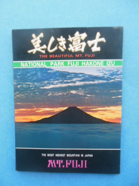 Image for National Park Fuji Hakone Izu The Beautifiul Mt Fuji (20 postcard set)