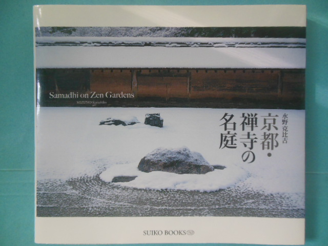 Image for Samadhi on Zen Gardens